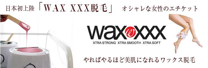 千葉 WAX トリプルワックス脱毛