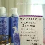 乾燥肌 クレンジング 合成界面活性剤不使用