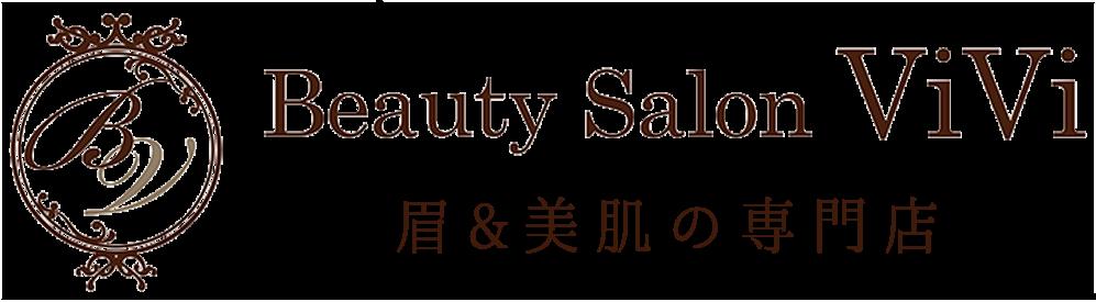 眉と美肌の専門店 ビューティサロンヴィヴィ
